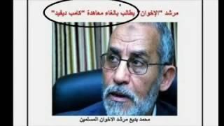 حقيقة الاخوان الارهاربيه  وممارسة التضليل علي الشعب المصري