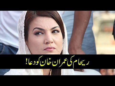 Reham Khan breaks silence on Imran Khan's Third Marriage hint