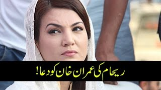 Reham Khan breaks silence on Imran Khan's Third Marriage hint
