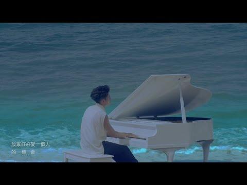 Xxx Mp4 Eric周興哲《以後別做朋友》Official MV 1080P 3gp Sex