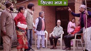 Nepali Comedy Khitka (खित्का भाग - ४) | 27 January 2017 | New Comedy Serial