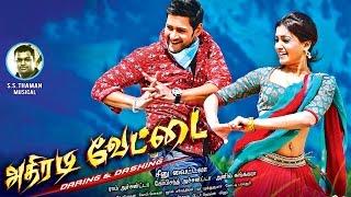 athiradi vettai | new tamil movies 2014 full movie | new tamil full movie