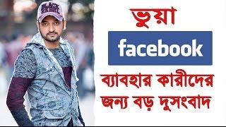 ভুয়া ফেসবুক ব্যাবহার কারীদের বড় বিপদ নিয়ে এলো সাইমন সাদিক   Saimon Sadik Facebook  Bangla News Today