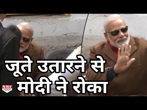 Kedarnath में Modi का Shoes उतारने को बढ़ा Officer, फिर Modi का Action देख करेंगे गर्व