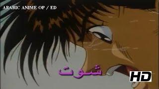 Aoki Densetsu Shoot! - ARABIC OPENING | شارة شوت