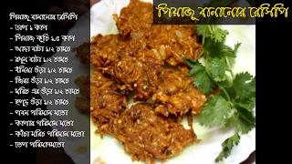 পিয়াজু বানানোর রেসিপি, Piyaju bananor recipe | Piyazu