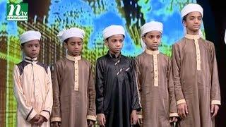 PHP Quran er Alo 2018 | পিএইচপি কোরআনের আলো ২০১৮ | EP 24 | NTV Islamic Competition Programme