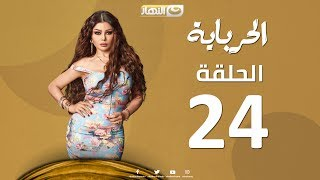 Episode 24 - Al Herbaya Series | الحلقة الرابعة والعشرون  - مسلسل الحرباية