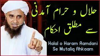 Halal o Haram Amdani Se Mutaliq Ahkaam - Mufti Tariq Masood
