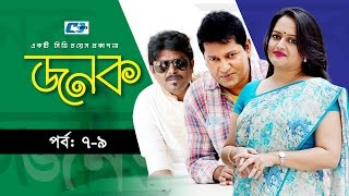 Jonok | Episode 07-09 | Bangla Super Hit Natok | Mahfuj Ahmed | Eshita | Humayun Faridi