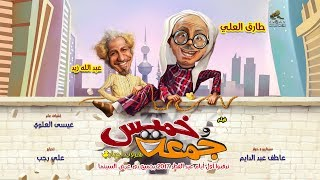 التريلر الثاني لفلم خميس و جمعة - طارق العلي
