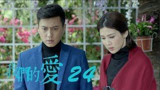我們的愛 | For My Love 24【未刪減版】(靳東、潘虹、童蕾等主演)
