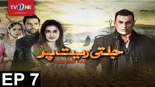 Jalti Rait Per | Episode 7 | TV One Drama | 17th August 2017