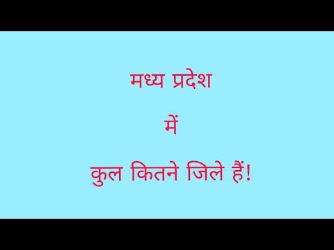 Xxx Mp4 मध्य प्रदेश में कुल कितने जिले हैं व उनके क्या क्या नाम हैं 3gp Sex