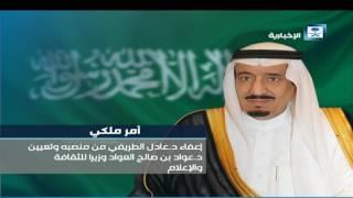 الأوامر الملكية لخادم الحرمين الشريفين ليوم السبت 22-04-2017