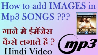 How To Add Images in MP3 Songs | HINDI VIDEO |