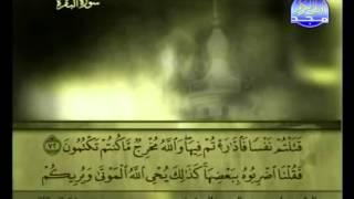 القرآن الكريم كاملا - ختمة الأجزاء - علي الحذيفي