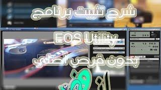 تحميل برنامج EOS UTILITY و التثبيت من دون القرص الأصلي مجانا  على Windows