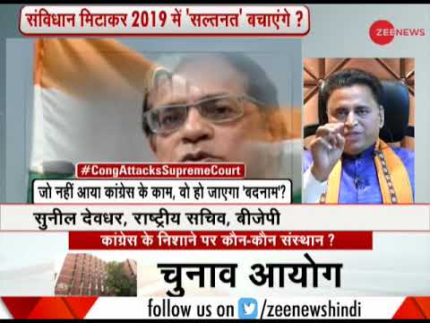 Taal Thok Ke Will Congress win 2019 polls by not respecting Constitution