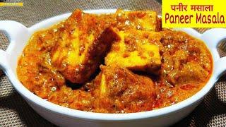 ढाबा स्टाईल पनीर मसाला ऐसे बनाएंगे तो उंगलियाँ चाटते रह जाएंगे | Paneer Masala Recipe in Hindi