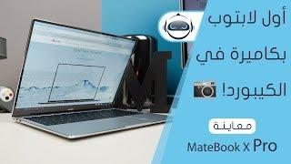 معاينة لابتوب هواوي مايت بوك اكس برو - MateBook X Pro