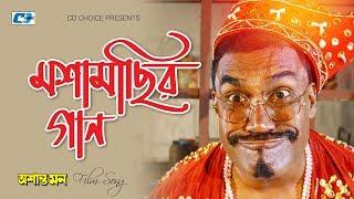Mosha Machir Gaan | Agun | Maruf | Kabila | Bangla Movie Song | FULL HD