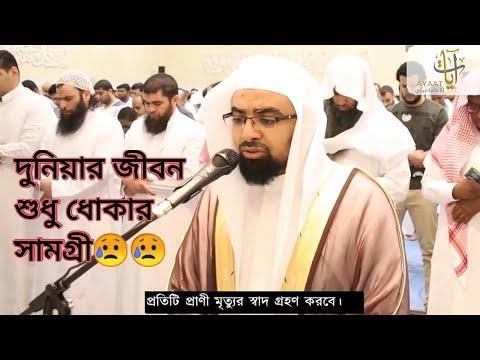 Xxx Mp4 Nasser Al Qatami Bangla Subtitle 3 Surah Al Imran 176 186 3gp Sex