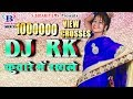DJ RK धमाका New Bhojpuri Dj Remix Song 2018 , Kuware Me Rakhale Rahani , RK Latest Remix Songs