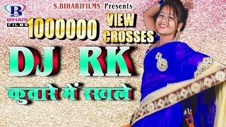 DJ RK धमाका New Bhojpuri Dj Remix Song 2018 || Kuware Me Rakhale Rahani || RK Latest Remix Songs