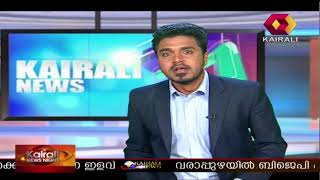 Kairali News Night ശ്രീജിത്തിന്റെ കസ്റ്റഡി മരണം: 3 പൊലീസുകാരെ സസ്പെൻഡ് ചെയ്തു | 10th April 2018