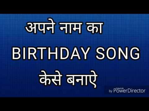 Xxx Mp4 APNE NAAM KA BIRTHDAY SONG KESE BANAYE How To Make Birthday Song Of Your Name Birthday Song 3gp Sex