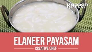Elaneer Payasam - Creative Chef - Kappa TV