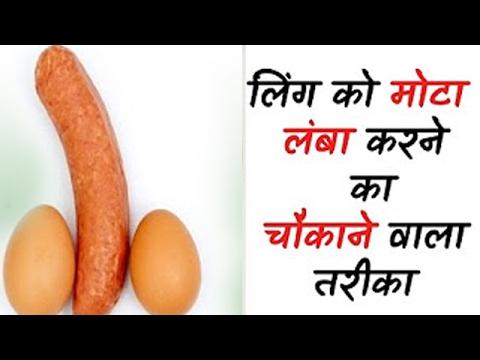 Xxx Mp4 लिंग को बड़ा और मोटा करने का घरेलु तरीका Ling Bada Karne Ka Upay Hindi Urdu 3gp Sex
