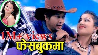 Facebook Ma - Rita K.C & Shiva Poudel  | Hot Nepali Item Song 2015 (Hit Lokdohori) |Teej Special
