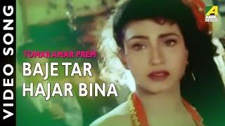 Baaje Tar Hajar Bina | Tomar Amar Prem | Bengali Movie Song | Rituparna