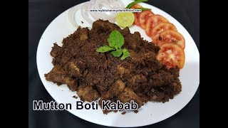 Mutton Boti Kabab Without Oven   No BBQ   My Kitchen My Dish   English Subtitles
