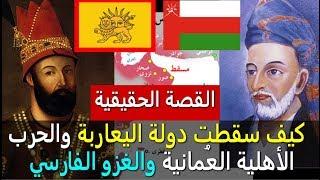 سقوط دولة اليعاربة والحرب الأهلية العمانية والغزو الفارسي معلومات لاتعرفها