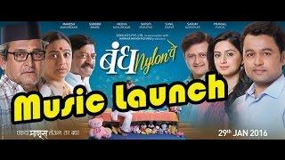 Bandh Nylon Che (2015) - Marathi Movie - Mahesh Manjrekar - Music Launch