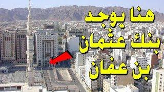 هل تعلم ان عثمان بن عفان يملك حساب فى احدى البنوك فى السعودية