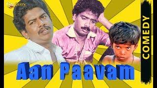 Pandiarajan, Janagaraj Comedy | Aan Paavam | All Comedy Scenes
