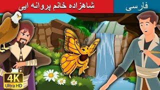 شاهزاده خانم پروانه ایی | داستان های فارسی | Persian Fairy Tales