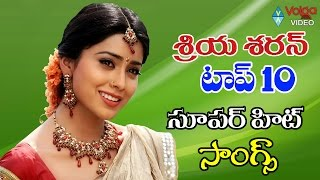 Shriya Saran Top 10 Super Hit Songs ( శ్రియ శరన్ టాప్ 10 సూపర్ హిట్ సాంగ్స్ ) || Shriya Saran Songs