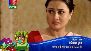 Mrs Cook | BanglaVision Eid Natok Promo | Eid al-Adha 2017