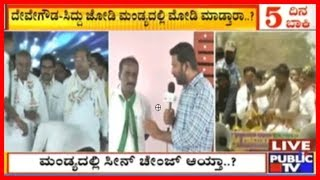 Mandya District  Congress Leaders Reacts On Deve Gowda-Siddaramaiah Campaign