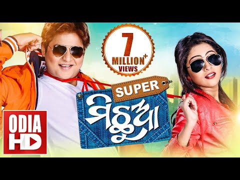 Xxx Mp4 BABUSAN S SUPER HIT MOVIE SUPER MICHHUA Odia Full Movie Babusan Jhilik 3gp Sex