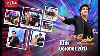 Aap ka Sahir | Morning Show | 17th October 2017 | Full HD | TV One