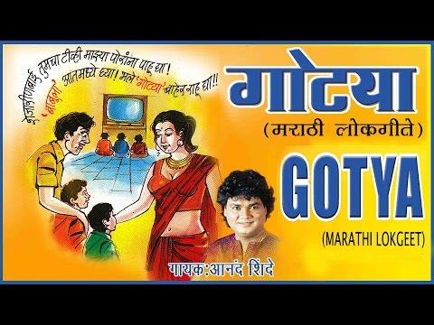 Xxx Mp4 Gotya Marathi Lokgeet By Anand Shinde Audio Jukebox T Series 3gp Sex
