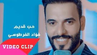 فؤاد الفرطوسي - حب قديم  | 2018 (fuad alfartusi - hub  qadim (EXCLUSIVE Music Video
