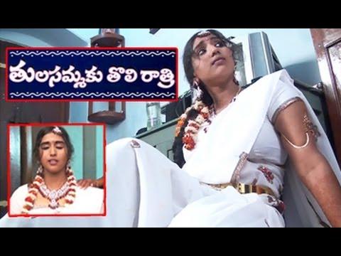 Xxx Mp4 Thulasammaku Toli Ratri తులసమ్మకు తోలి రాత్రి Telugu Short Film By G Jayaram 3gp Sex