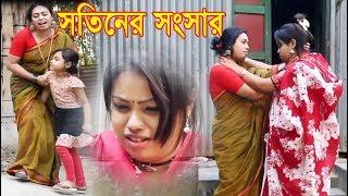 সতিনের সংসার। নতুন ২০১৯। জীবন বদলে দেওয়া শর্ট ফিল্ম। অনুধাবন। bangla natok ZAR tv bd